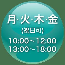 月・火・木・金(祝日可)10:00~12:00 13:00~18:00
