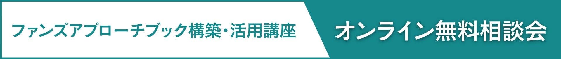 ファンズアプローチブック構築・活用講座【オンライン無料相談会】